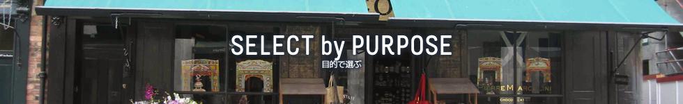 目的で選ぶ purpose