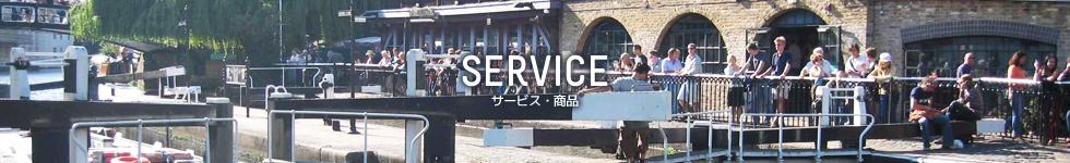 サービス・商品 service